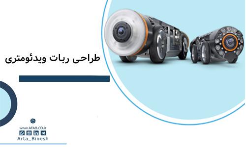 ربات ویدئومتری